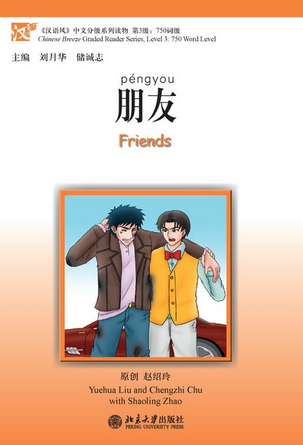 Friends Chinese Breeze Level 3